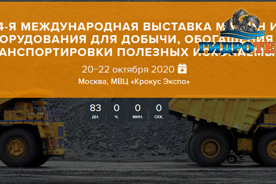 Mining World Russia 2020 – состоится!